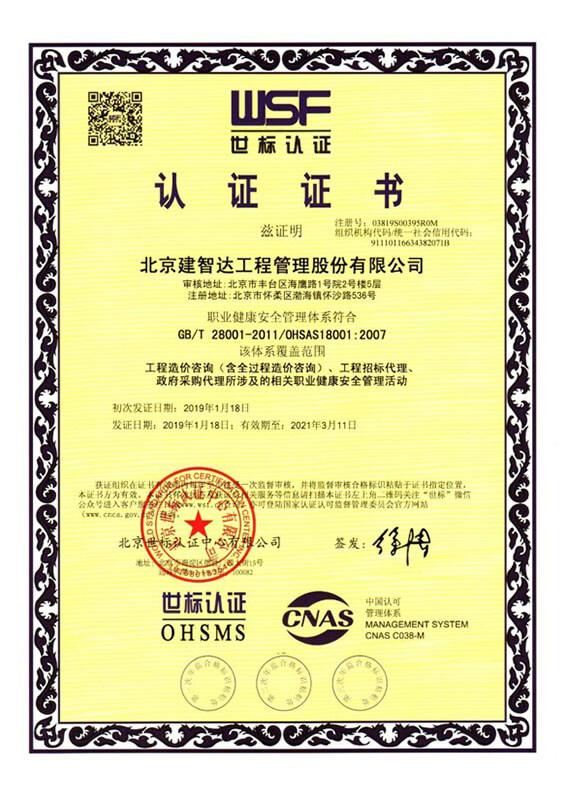 安全管理体系证书
