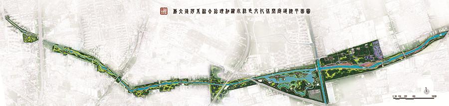 2.萧太后河系综合治理和滨水绿色文化休闲廊道项目