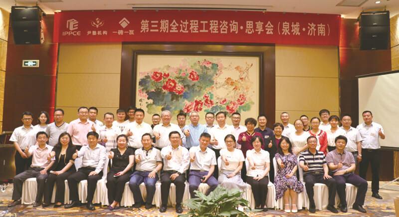 第三期:全过程工程咨询·思享会(泉城·济南)