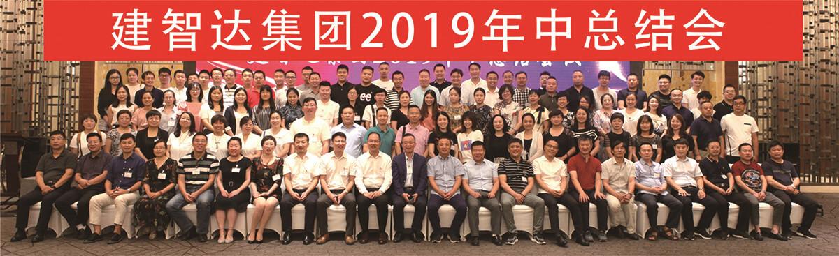 2019年终总结会议