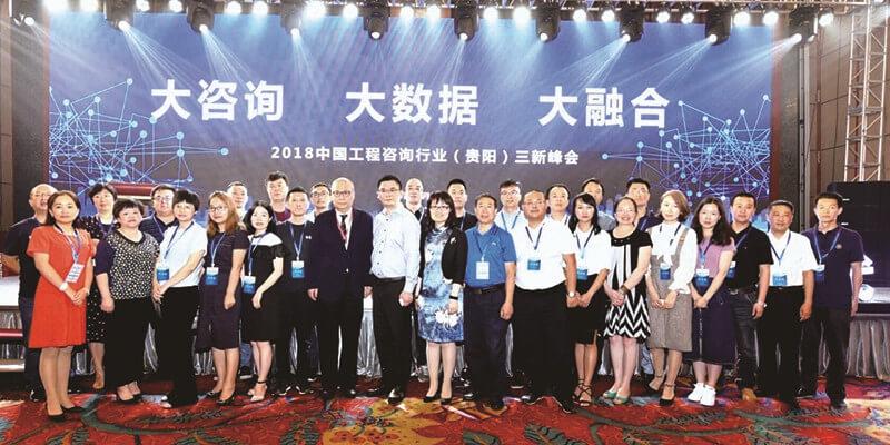 中国工程咨询三新峰会