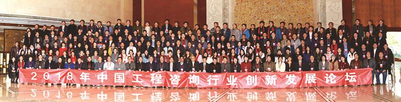 中国工程咨询行业创新发展论坛