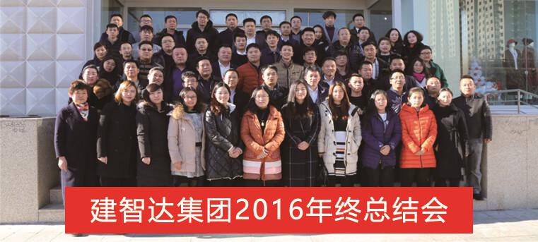 2017年终总结会议
