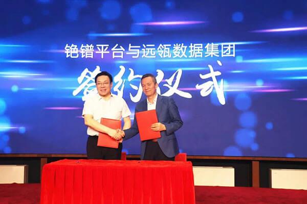 远瓴数据集团与北京建谊集团达成战略合作