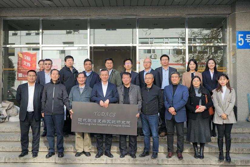 远瓴数据集团复杂系统研究院揭牌成立