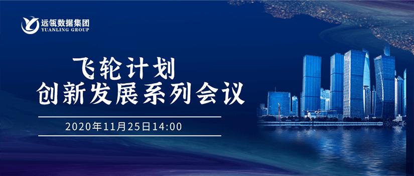 飞轮计划(第四期)创新发展研讨会-诚邀莅临!
