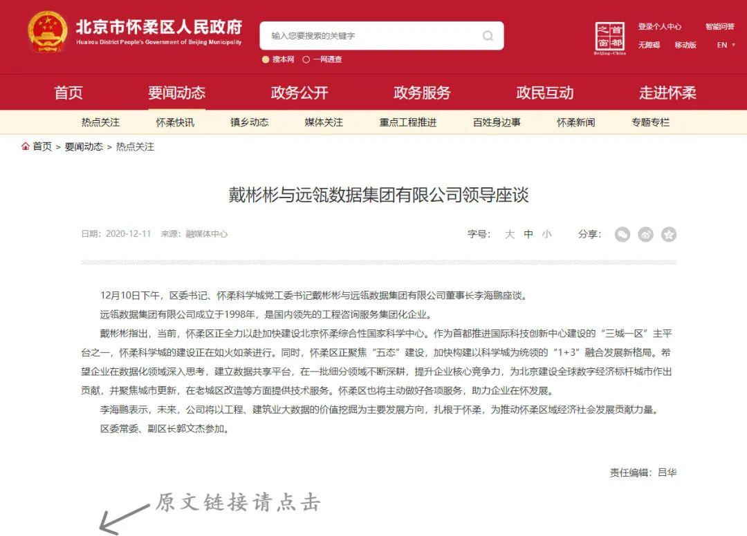 远瓴数据集团应邀参加中共北京市怀柔区委座谈会公告