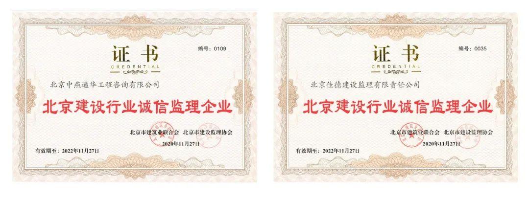 佳德和中燕通华被评为北京建设行业诚信企业