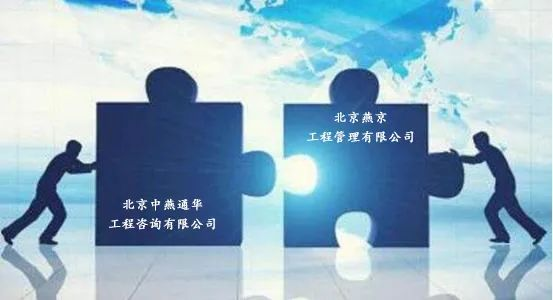 """""""中燕""""与""""燕京""""双燕合并为  北京中燕通华工程咨询有限公司"""