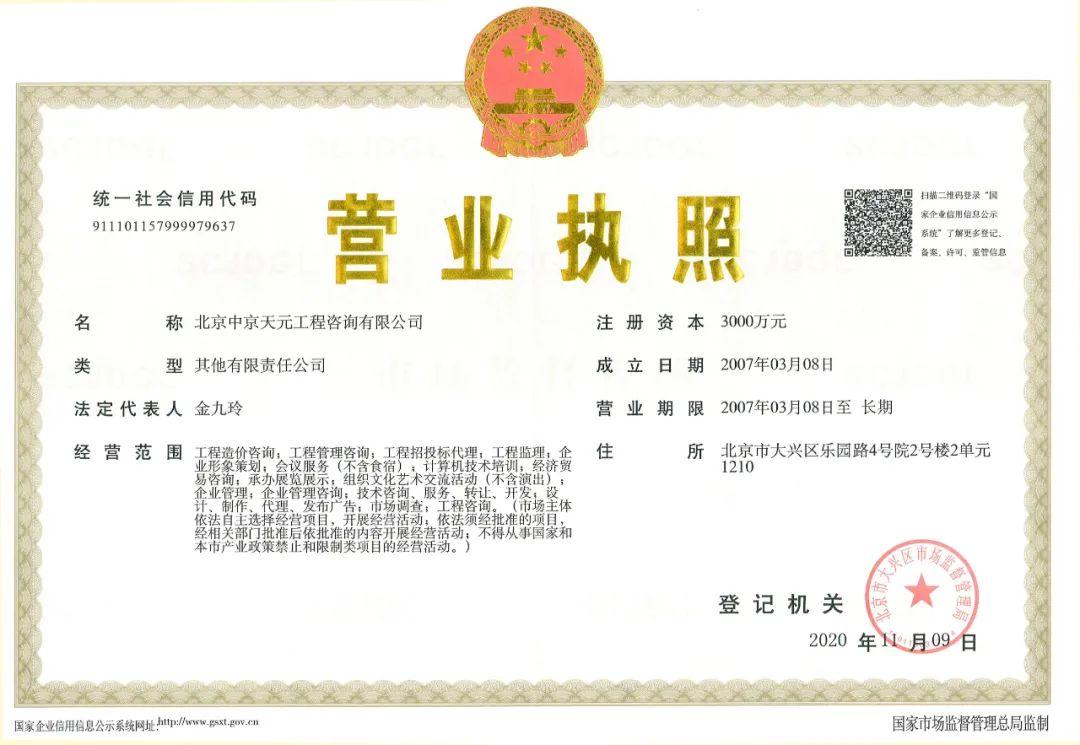 远瓴数据集团并购  北京中京天元工程咨询有限公司