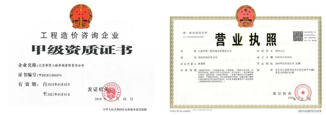远瓴数据集团并购  北京泽贤工程咨询有限公司