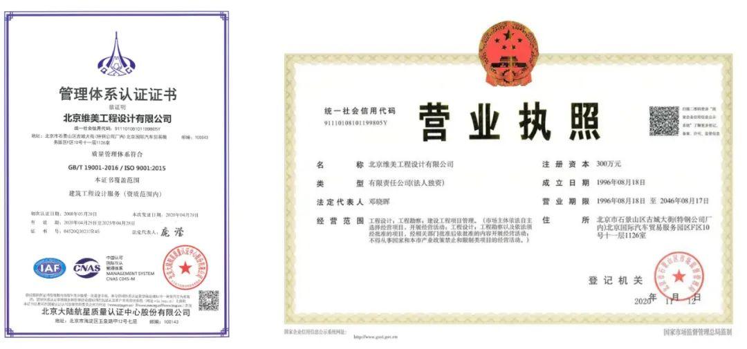 远瓴收购北京维美工程设计有限公司