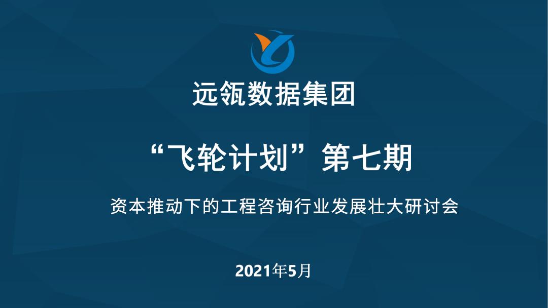 """【飞轮计划 第七期 】——"""" 资本推动下的工程咨询行业发展壮大研讨会 """"圆满结束!"""