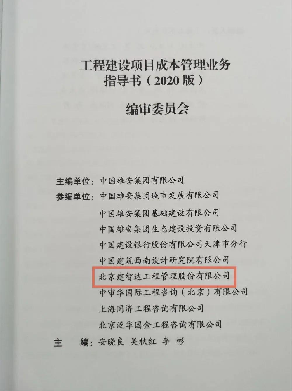 厉害了!远瓴子公司建智达参与《工程建设项目成本管理业务指导书》全书编写工作!