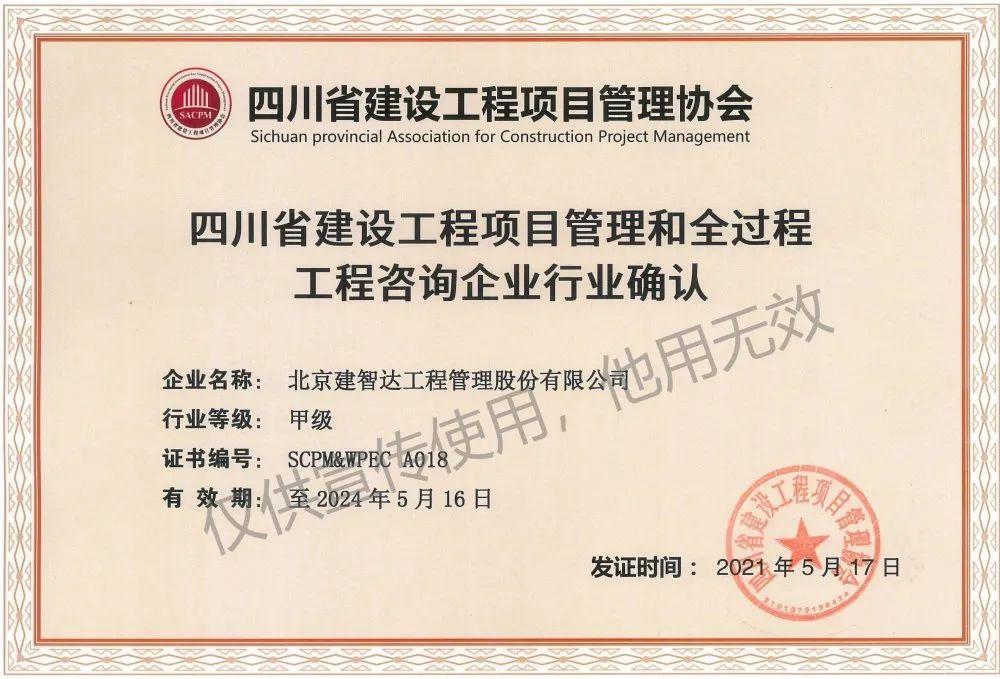 """远瓴子公司建智达荣获""""四川省建设工程项目管理和全过程工程咨询企业行业甲级资格"""""""