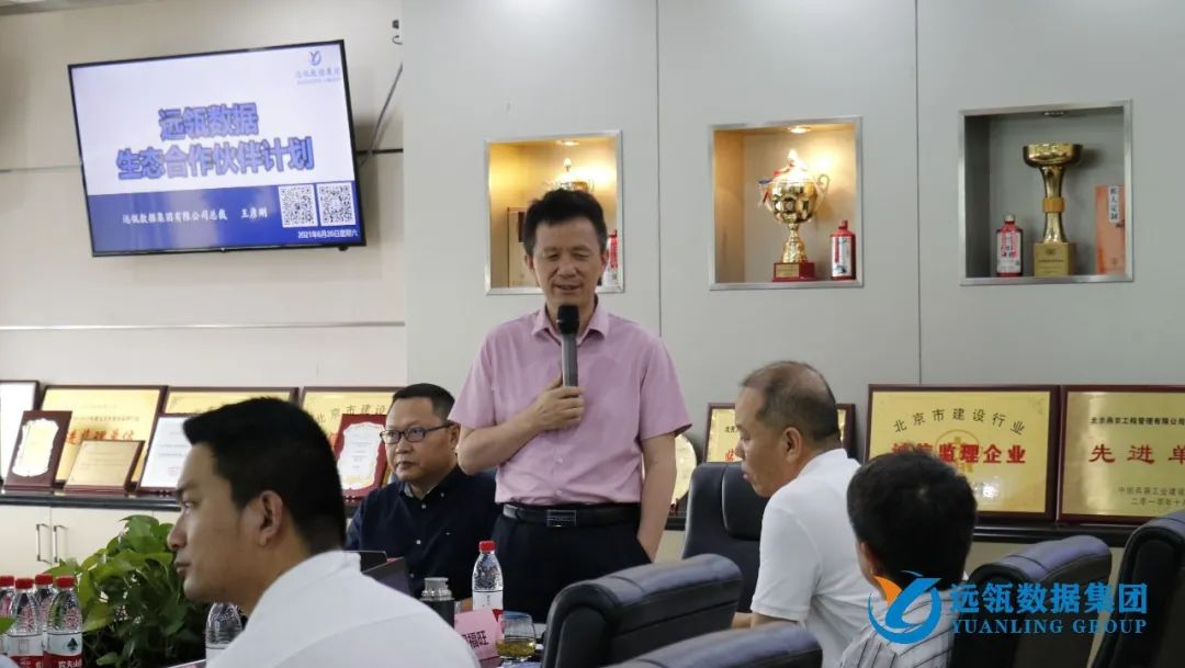 王彦刚 远瓴数据集团总裁