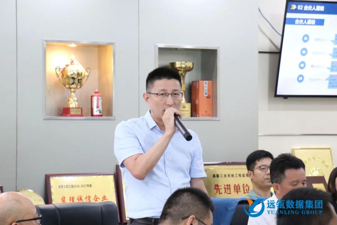 远瓴数据集团副总裁 邓晓晖